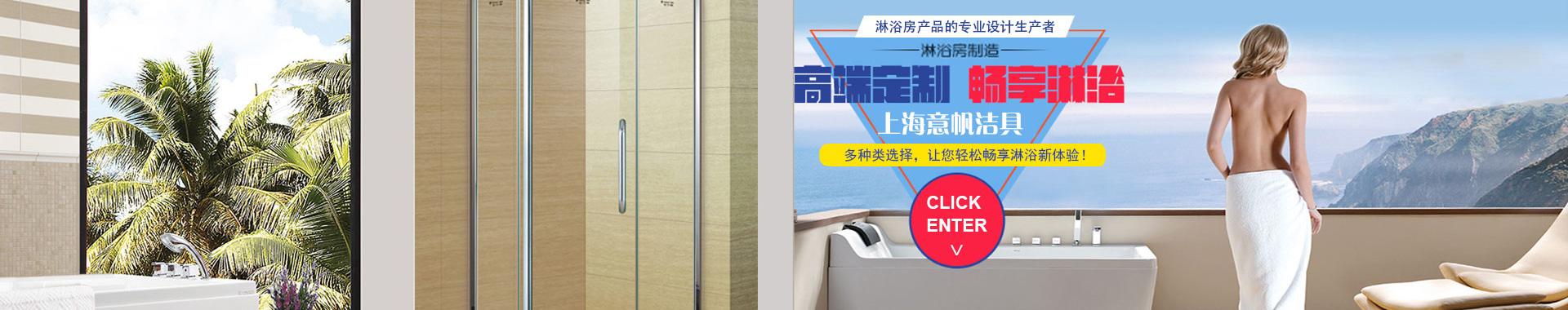 淋浴房供应商